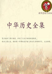 中华历史全集