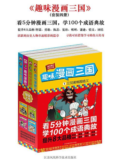 趣味漫画三国(全4册)(看5分钟漫画三国,学100个成语典故。帮助孩子健康成长,提升正能量)