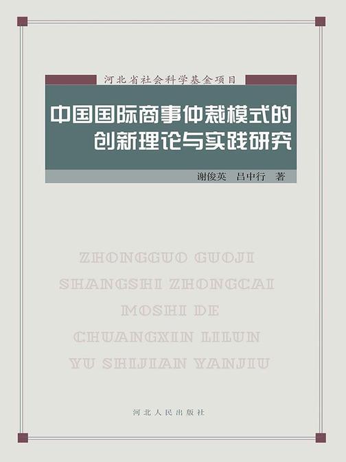 中国国际商事仲裁模式的创新理论与实践研究