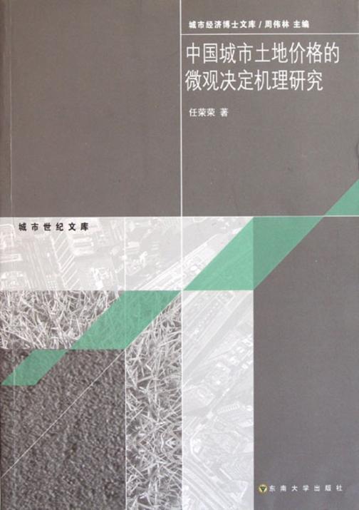 中国城市土地价格的微观决定机理研究