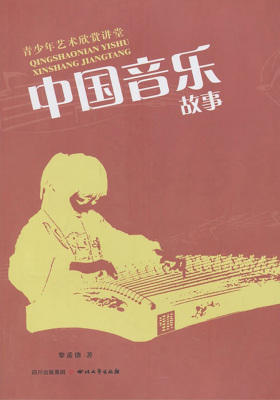 中国音乐故事