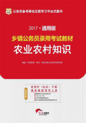 (2017)通用版乡镇公务员录用考试教材:农业农村知识