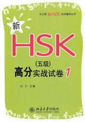 新HSK(5级)高分实战试卷1(北大版新HSK应试辅导丛书)
