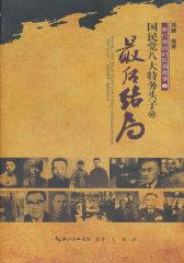渐行渐远的民国故事3——国民党八大特务头子的最后结局(试读本)