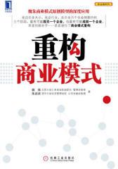 重构商业模式(试读本)