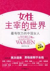 女性主宰的世界之最有权力的中国女人(试读本)