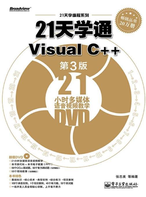 21天学通Visual C++(第3版)(含DVD光盘1张)