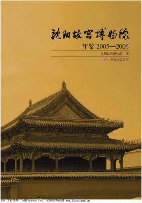 沈阳故宫博物院年鉴. 2005~2006(仅适用PC阅读)
