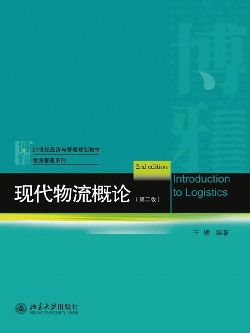 现代物流概论(第二版)(21世纪经济与管理规划教材· 物流管理系列)