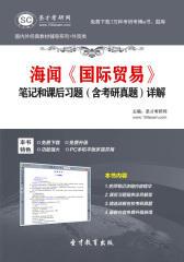 圣才学习网·海闻《国际贸易》笔记和课后习题(含考研真题)详解(仅适用PC阅读)