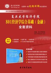 [3D电子书]圣才学习网·2015年复旦大学经济学院801经济学综合基础(金融)全套资料(仅适用PC阅读)