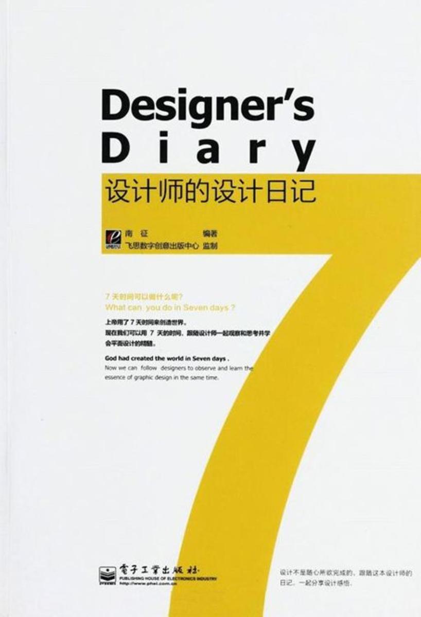 设计师的设计日记(全彩)