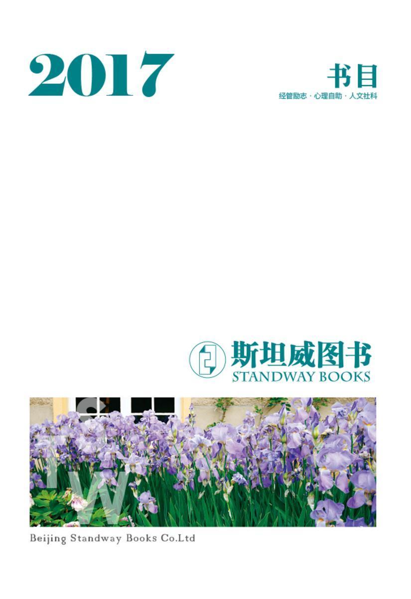 北京斯坦威书目2017