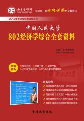 [3D电子书]圣才学习网·2015年中国人民大学802经济学综合全套资料(仅适用PC阅读)
