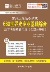 苏州大学社会学院660世界史专业基础综合历年考研真题汇编(含部分答案)