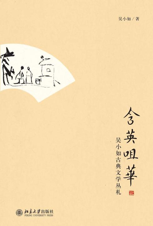 含英咀华:吴小如古典文学丛札