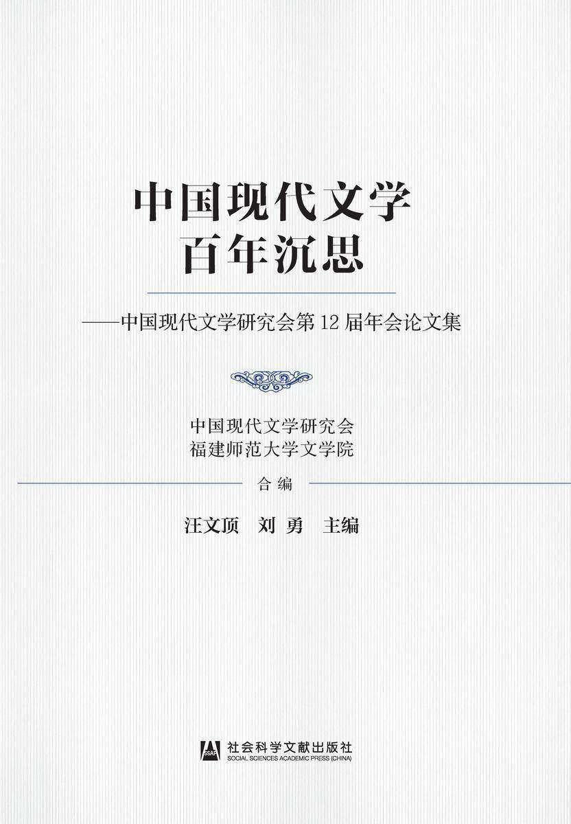 中国现代文学百年沉思:中国现代文学研究会第12届年会论文集