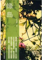 绿岛(试读本)