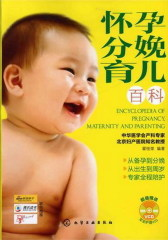 怀孕·分娩·育儿百科(附光盘)(试读本)(仅适用PC阅读)