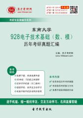 东南大学928电子技术基础(数、模)历年考研真题汇编