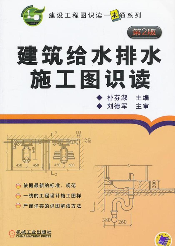 建筑给水排水施工图识读 第2版