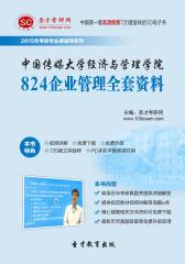 [3D电子书]圣才学习网·2015年中国传媒大学经济与管理学院824企业管理全套资料(仅适用PC阅读)
