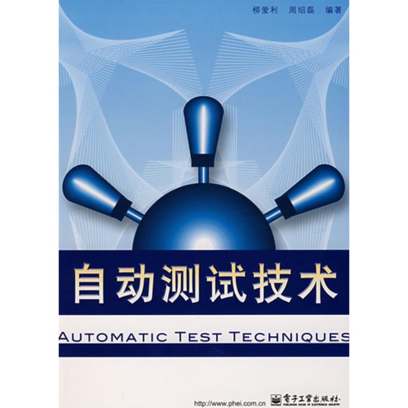 自动测试技术(仅适用PC阅读)