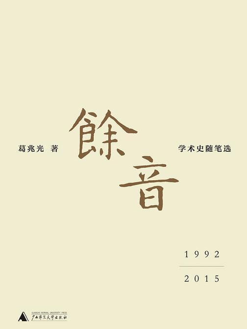 余音:学术史随笔选 1992—2015
