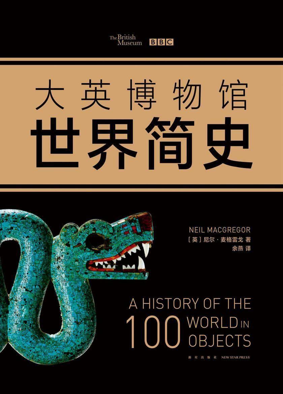 大英博物馆世界简史(2017精装版)