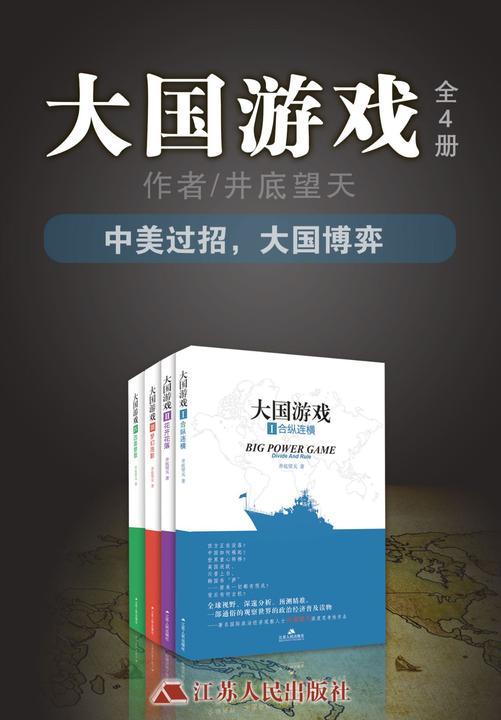 大国游戏套书(全4册)