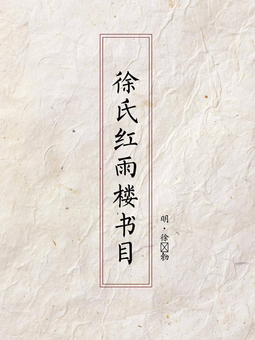 徐氏红雨楼书目