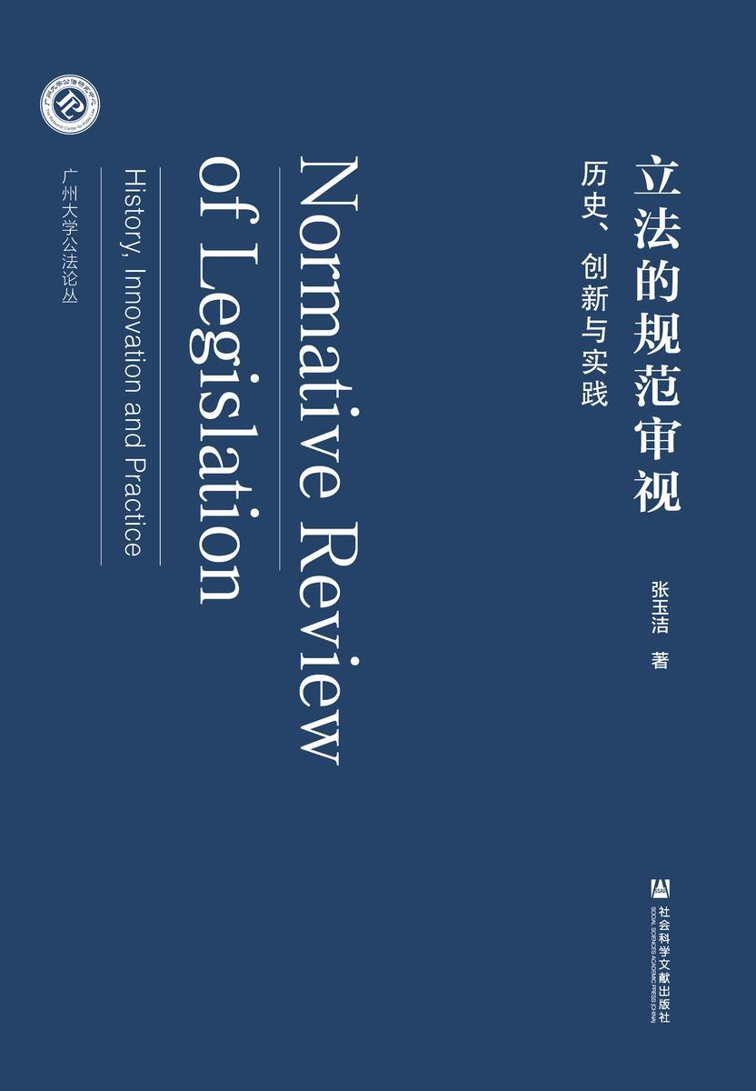 立法的规范审视:历史、创新与实践