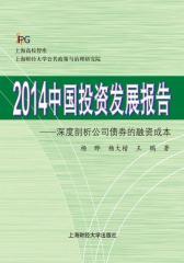 2014中国投资发展报告:深度剖析公司债券的融资成本