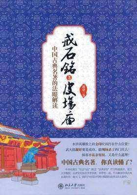 中国古典名著的法眼解读:戒石铭与皮场庙