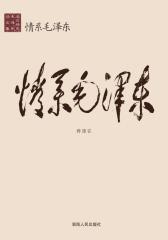 情系毛泽东