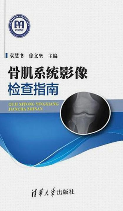 骨肌系统影像检查指南