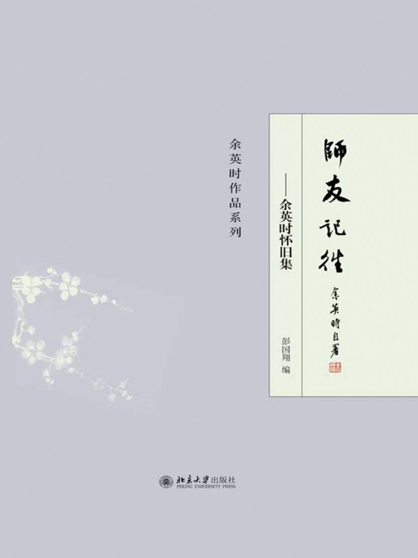 师友记往:余英时怀旧集(余英时作品系列)