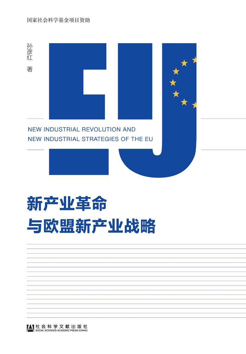 新产业革命与欧盟新产业战略