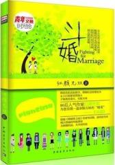 斗婚(试读本)