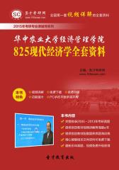 [3D电子书]圣才学习网·2015年华中农业大学经济管理学院825现代经济学全套资料(仅适用PC阅读)