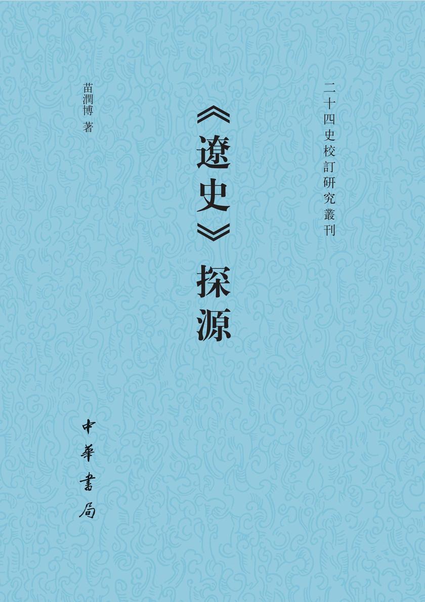 《辽史》探源--二十四史校订研究丛刊