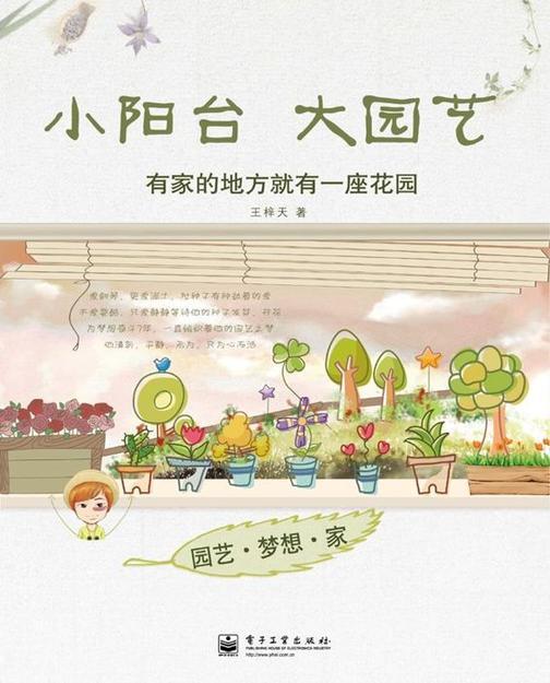 小阳台大园艺