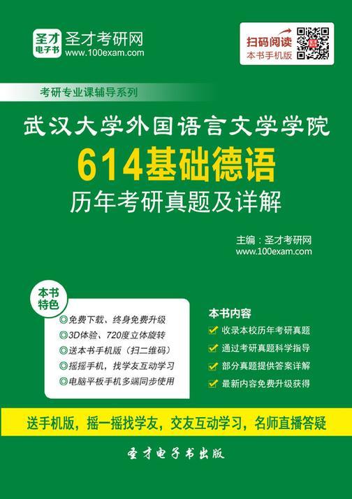 武汉大学外国语言文学学院614基础德语历年考研真题及详解
