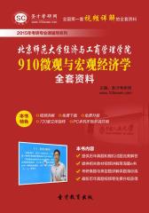 [3D电子书]圣才学习网·2015年北京师范大学经济与工商管理学院910微观与宏观经济学全套资料(仅适用PC阅读)
