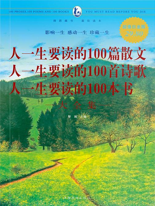 人一生要读的100篇散文  人一生要读的100首诗歌  人一生要读的100本书  大全集
