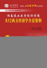 [3D电子书]圣才学习网·2015年湖南农业大学经济学院832西方经济学全套资料(仅适用PC阅读)