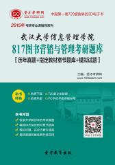 2017年武汉大学信息管理学院817图书营销与管理考研题库【历年真题+指定教材章节题库+模拟试题】