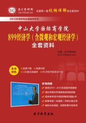 [3D电子书]圣才学习网·2015年中山大学国际商学院899经济学(含微观和宏观经济学)全套资料(仅适用PC阅读)