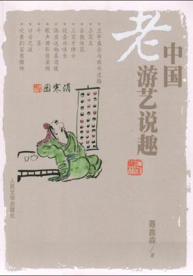 中国老游艺说趣