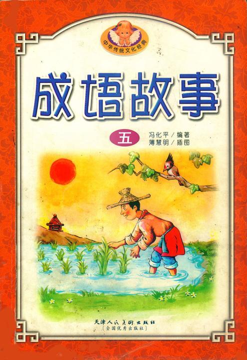 中华成语故事(五)